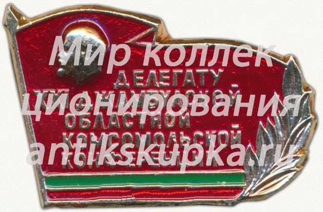 Знак «Делегату XXI Джамбулской областной комсомольской конференции»
