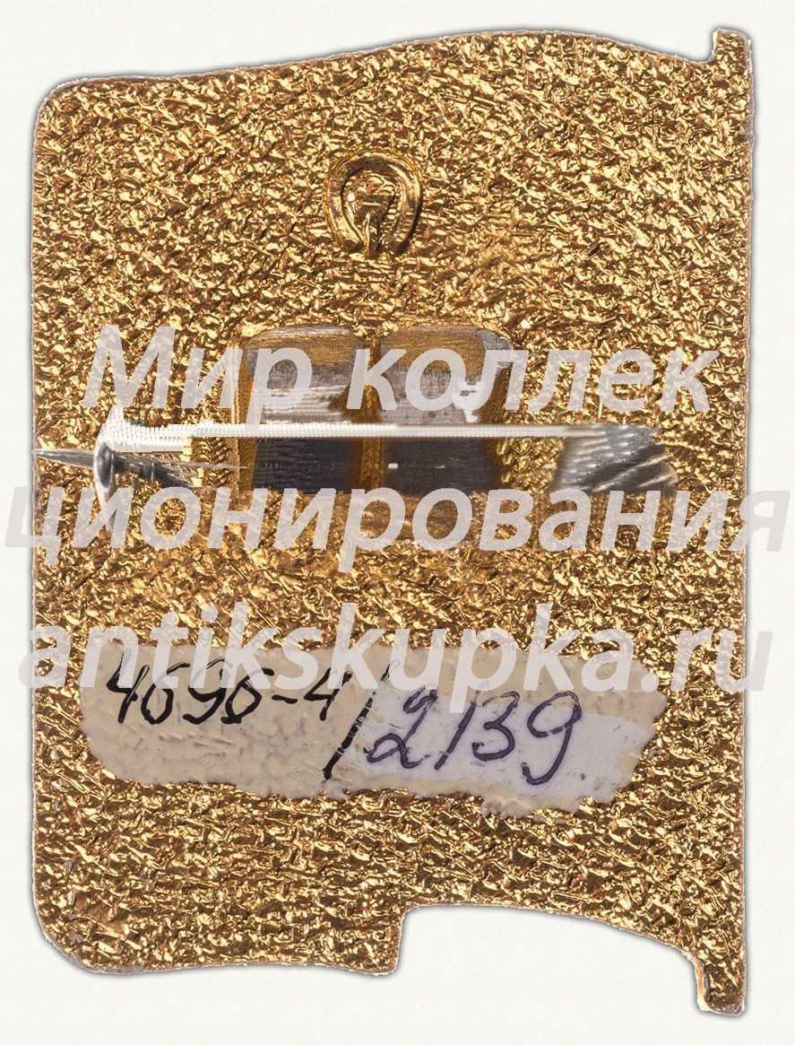 Знак «Депутат областного Совета»