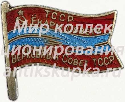 Знак «Депутат верховного совета Туркменской ССР»