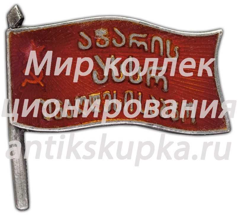 Знак «Депутат ВС Аджарской АССР 1-го созыва»