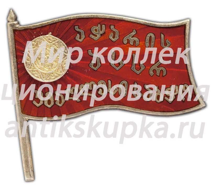 Знак «Депутат ВС Аджарской АССР 2-го созыва»
