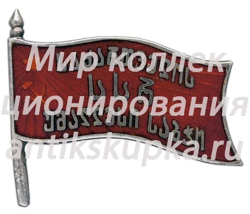 Знак «Депутат ВС Грузинской ССР 1-го созыва»