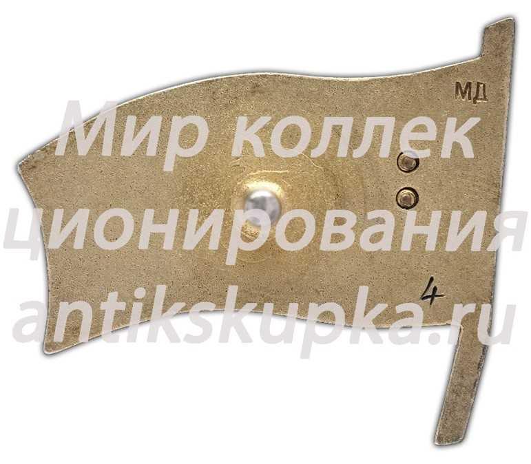 Знак «Депутат ВС Грузинской ССР 2-го созыва»