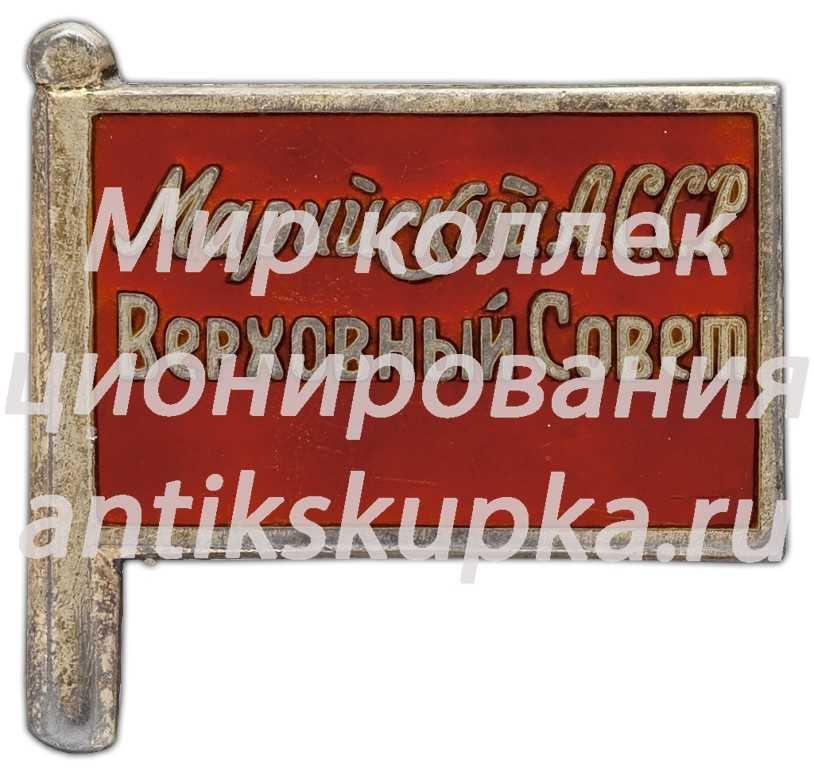 Знак «Депутат ВС Марийской АССР. 1-й созыв»