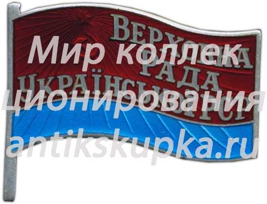 Знак «Депутат ВС Украинской ССР» 2