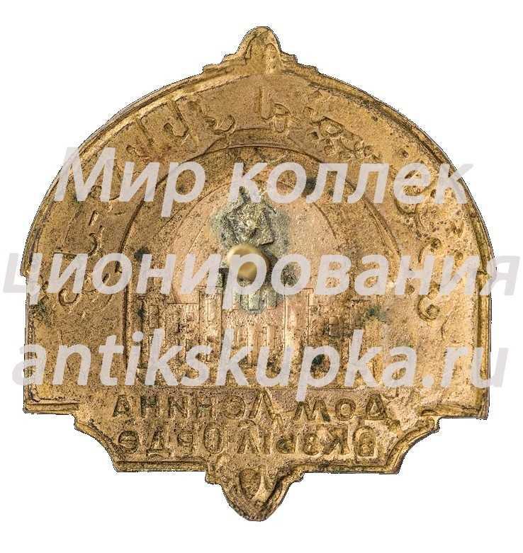 Знак «Дом Ленина в Кзыл-Орде»