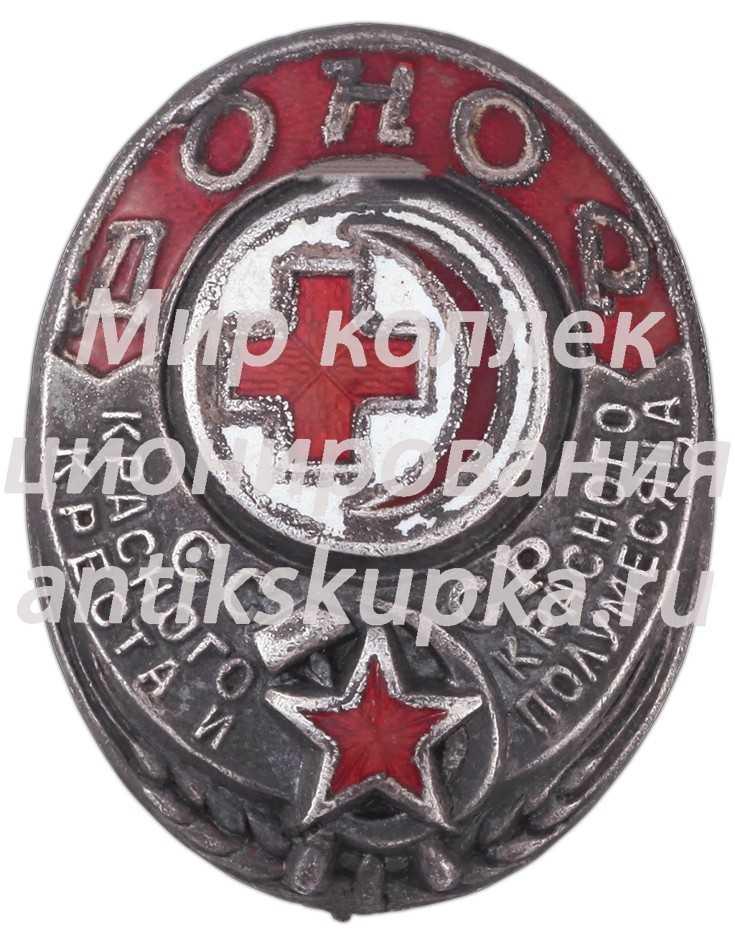 Знак «Донор общества Красного Креста и Красного Полумесяца»