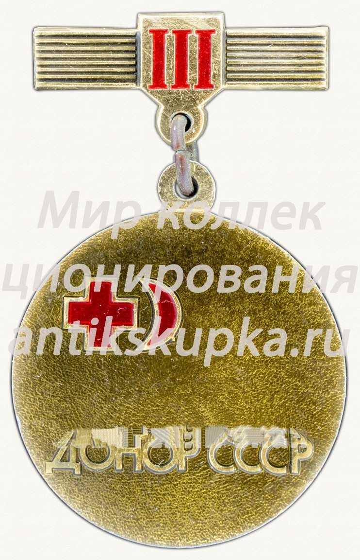 Знак «Донор СССР. III степень. Общество Красного креста и Красного полумесяца» 2