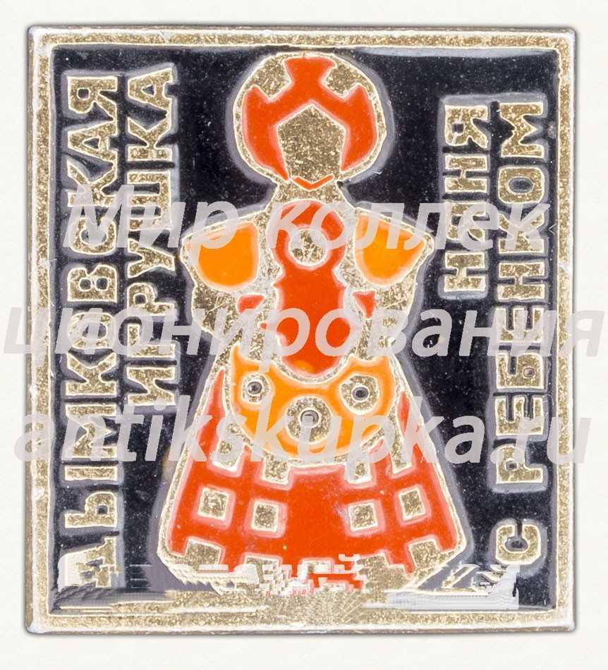 Знак «Дымковская Игрушка. Няня с ребенком»
