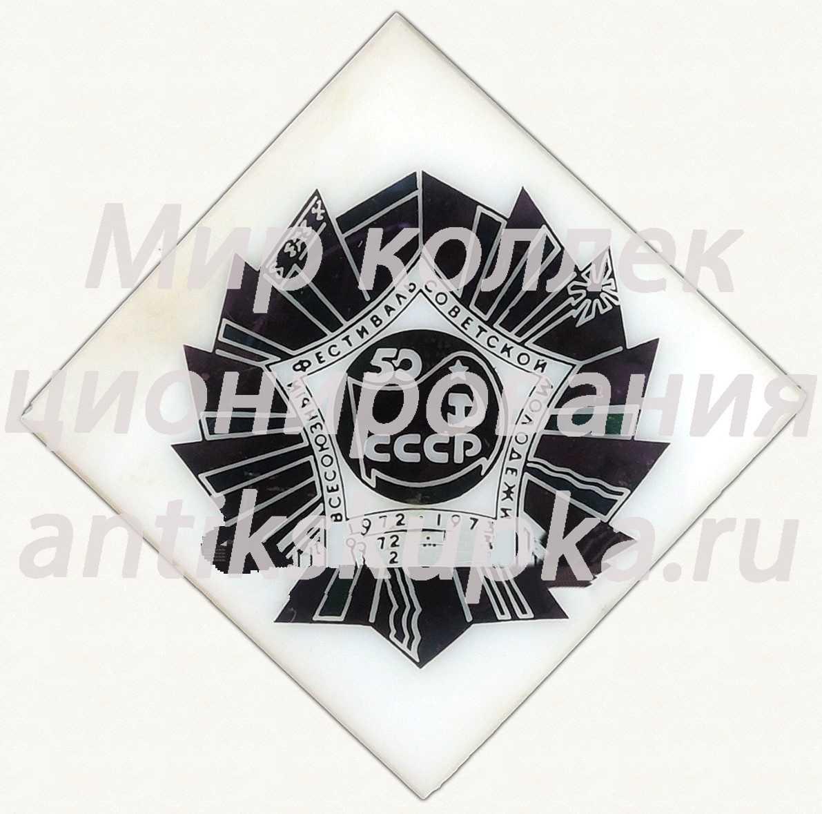 Знак «Фестиваль Совеской Молодежи (1972-1973). 50 лет СССР»