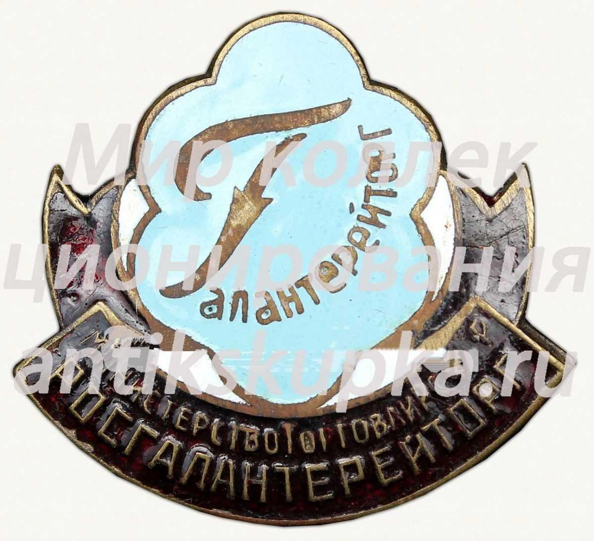 Знак ««Галантерейторг». Министерство торговли. «Росгалантерейторг»»