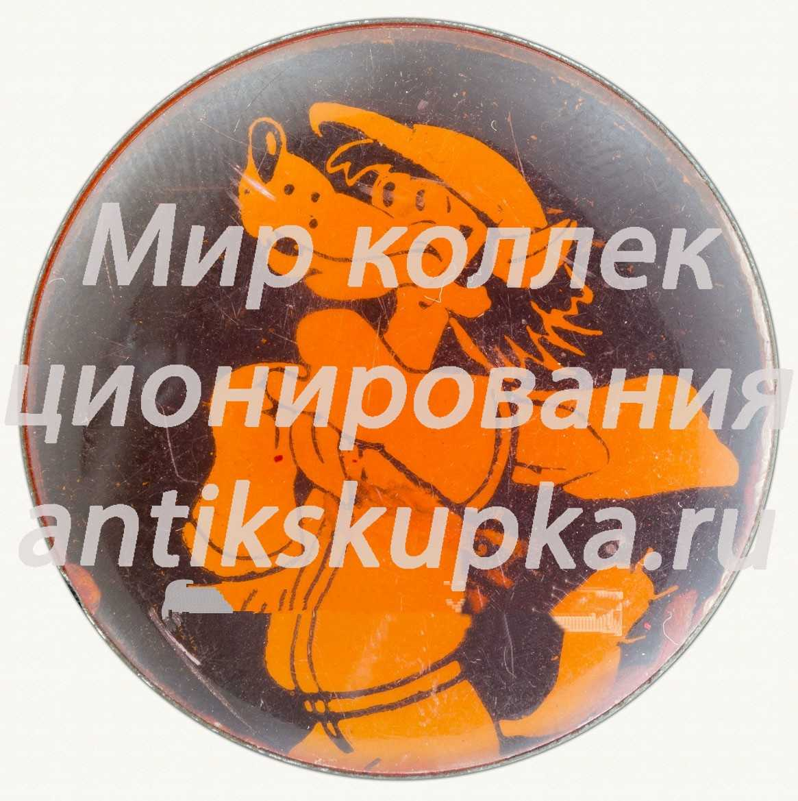 Знак «Герой советского мультфильма «Ну, погоди!». «Волк»»