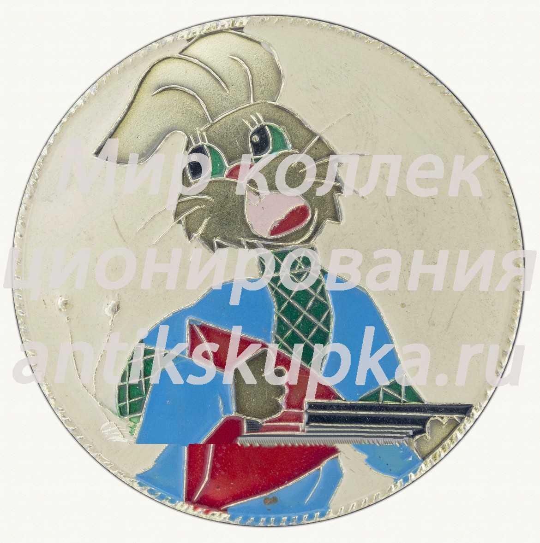 Знак «Герой советского мультфильма «Ну, погоди!». «Заяц»»
