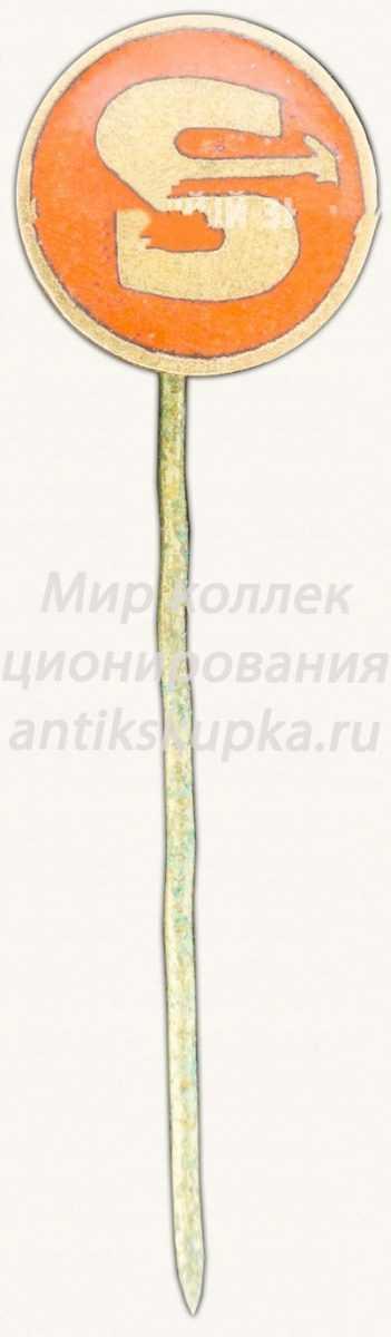 Знак «Главное управление международных автомобильных сообщений «Совтрансавто» Минавтотранса РСФСР. Тип 2»