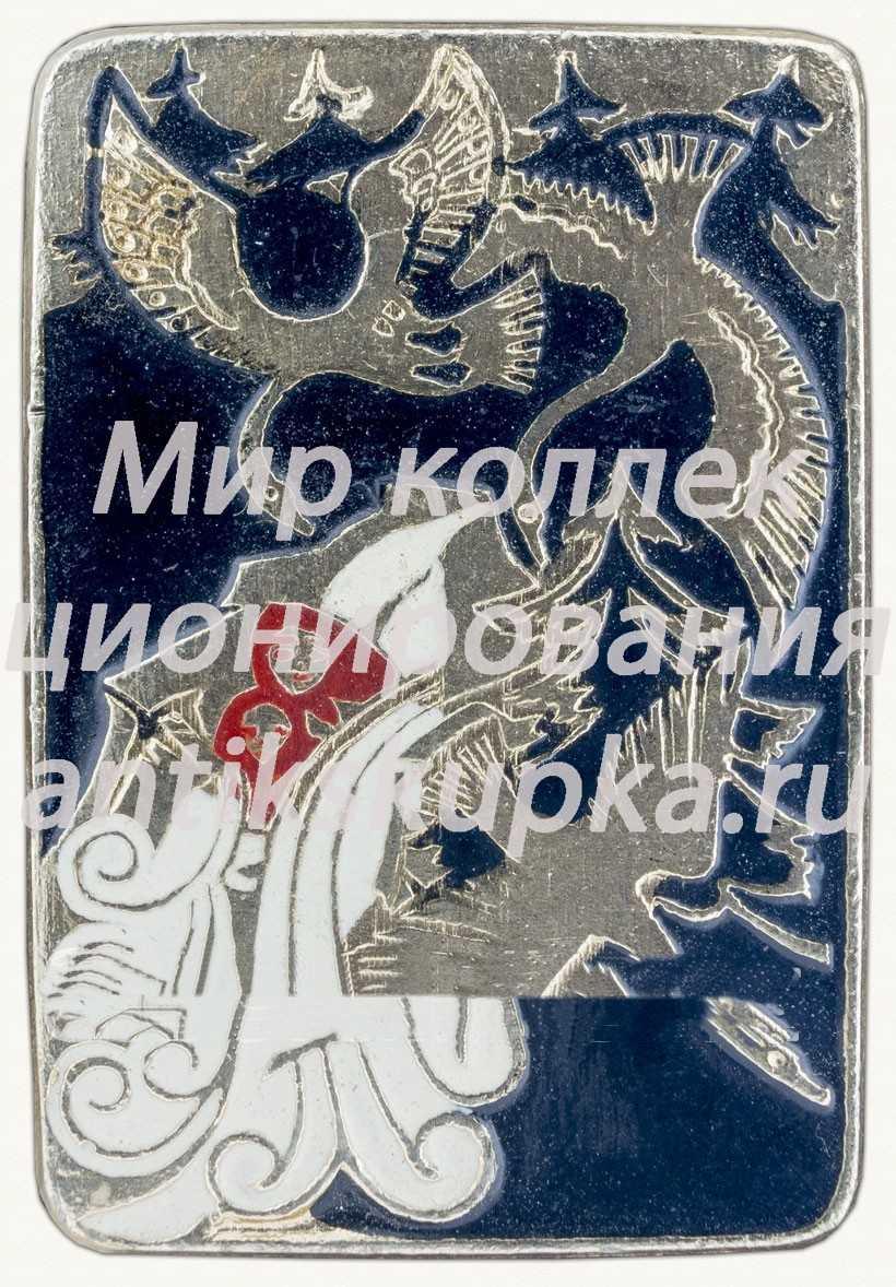 Знак «Гуси-лебеди. Русская народная сказка»