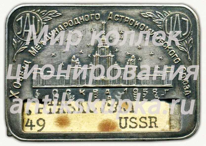 Знак «Х съезд международного астрономического Союза. Москва. 1958»