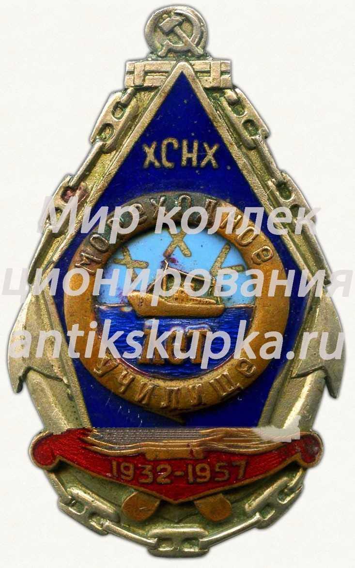 Знак «ХСНХ. ХХV лет мореходному училищу (1932-1957)»