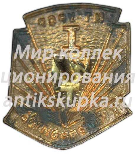 Знак «I Киевпромторг. I КПТ. Министерство торговли Украинской ССР»