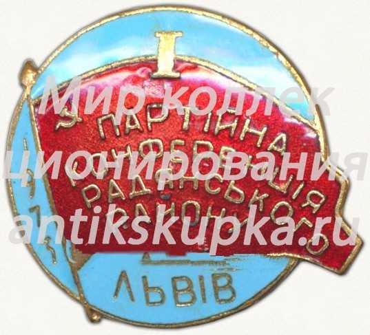 Знак «I партийная конференция Радянского района. Львов. 1973»