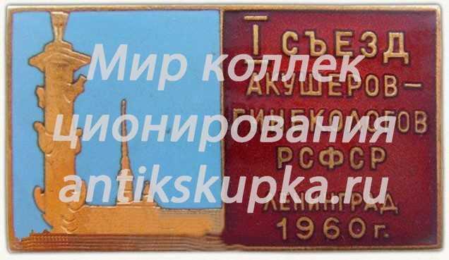 Знак «I съезд акушеров-гинекологов РСФСР. Ленинград. 1960»