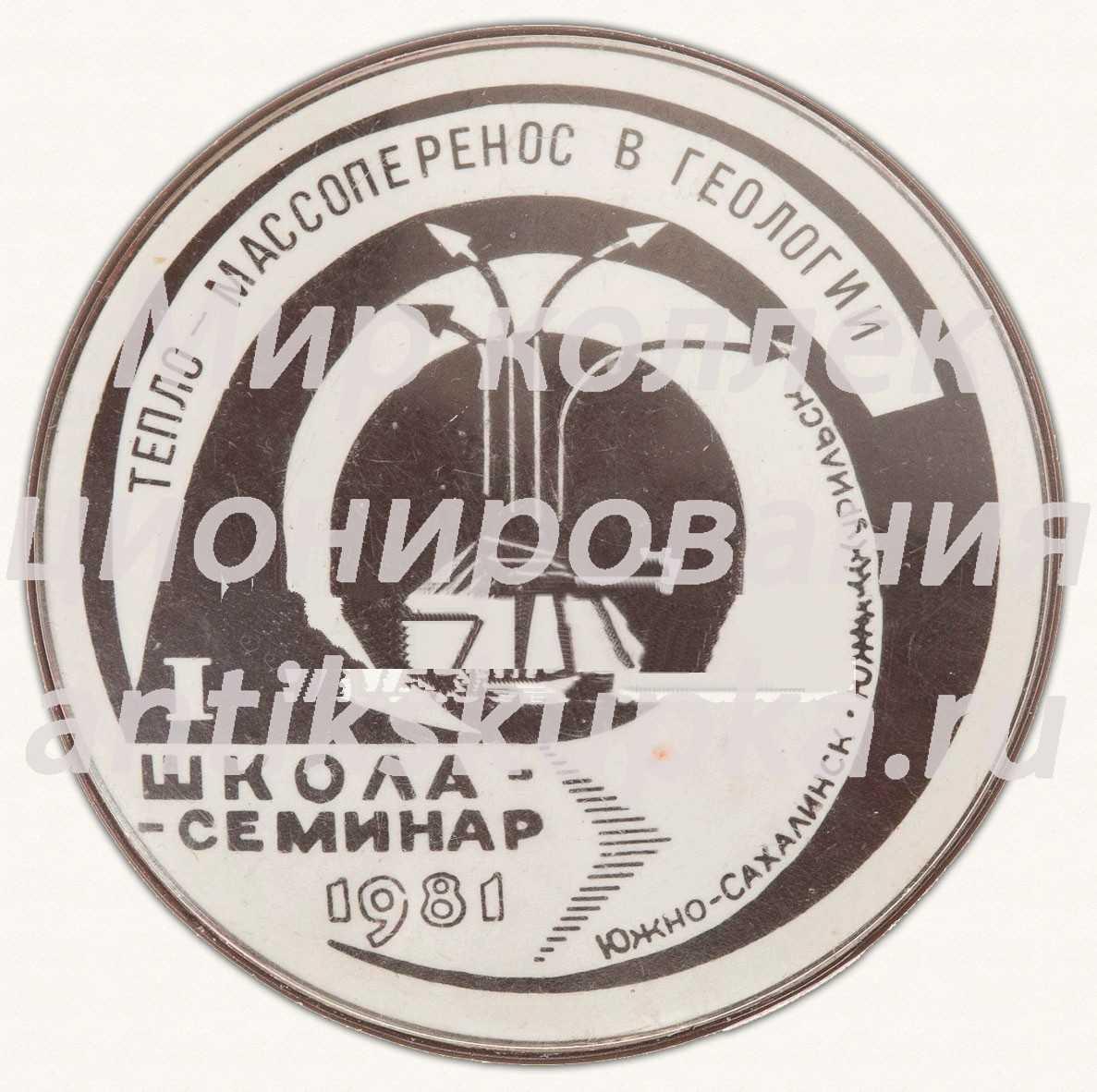 Знак «I школа-семинар. Тепломассоперенос в геологии. 1981»
