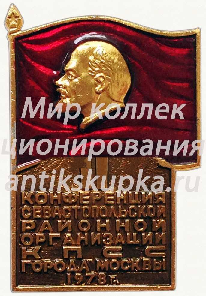 Знак «II конференция Севастопольской районной организации КПСС города Москвы. 1978»