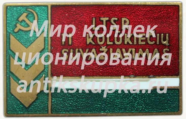 Знак «II съезд колхозников Литовской ССР»