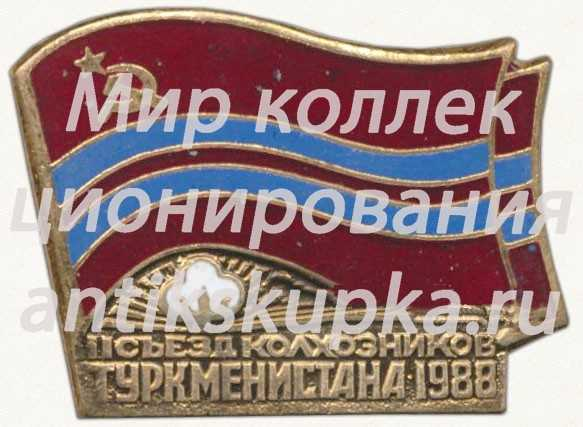 Знак «II съезд колхозников Туркменистана. 1988»
