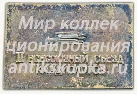 Знак «II всесоюзный съезд Кардиологов. Москва. 1973»