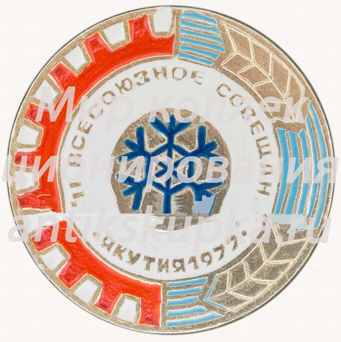 Знак «III всесоюзное совещание. Якутия. 1977» 2