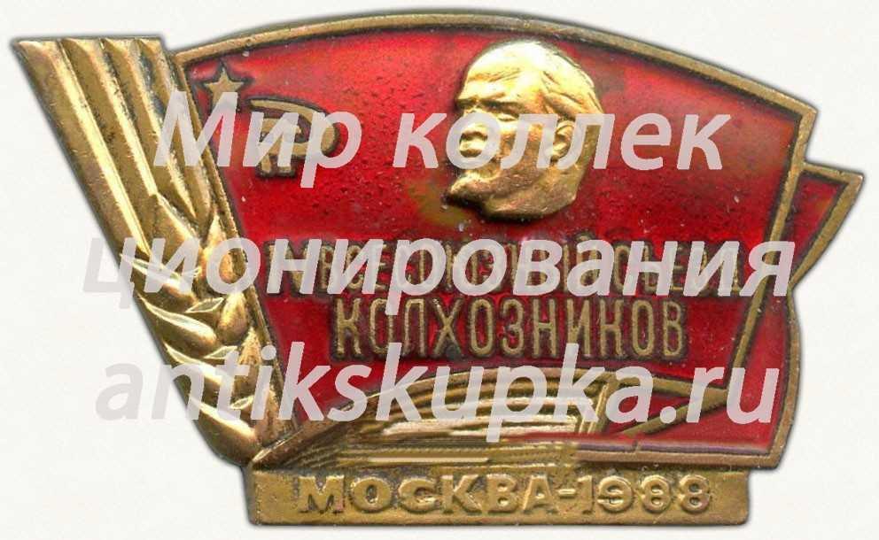 Знак «IV всесоюзного съезда колхозников. Москва. 1988»