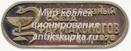 Знак «IV всесоюзный съезд Фармакологов. Ленинград. 1976»