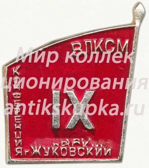 Знак «IX конференция ВЛКСМ. Жуковский»