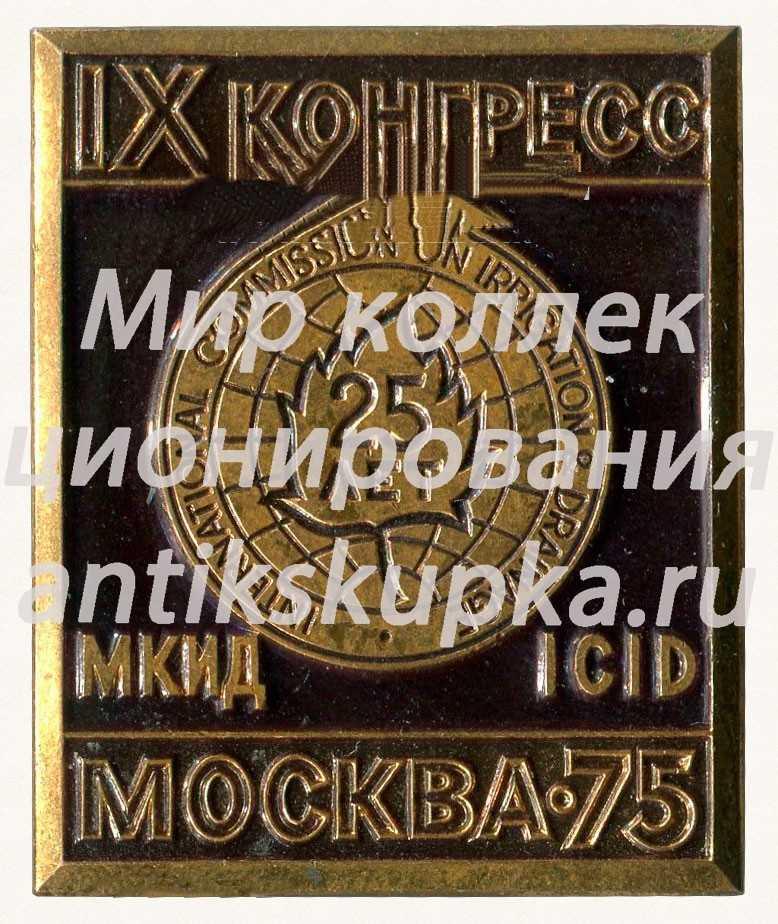 Знак «IX конгресс МКИД ICID (Международная комиссия по ирригации и дренажу). Москва. 1975»
