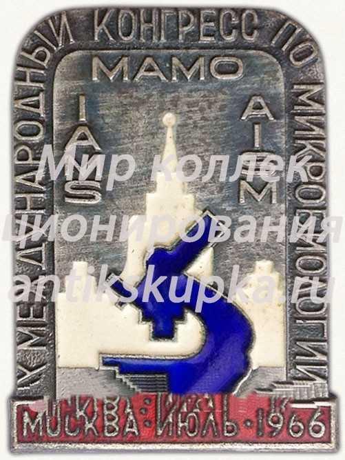 Знак «IX международный конгресс по микробиологии. Москва. 1966»