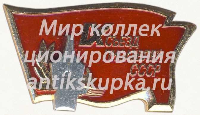 Знак «IX съезд писателей СССР»