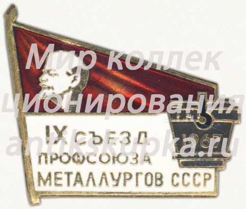Знак «IX съезд профсоюза металлургов СССР. 1967»