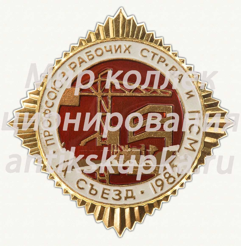 Знак «IX съезд профсоюза рабочих строительства и ПСМ. 1982»