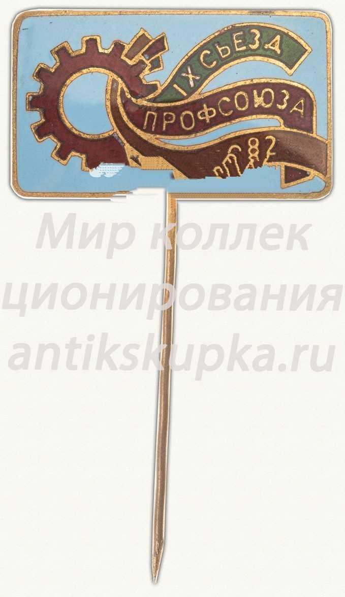 Знак «IX съезд профсоюзов местной промышлености и коммунально-бытовых предприятий»