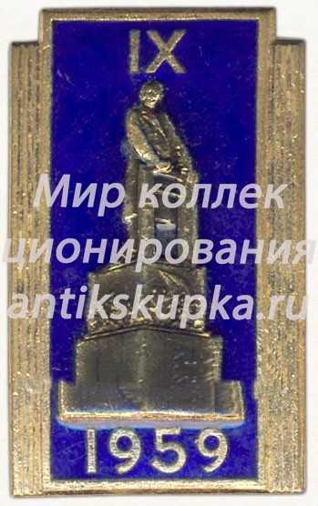 Знак «IX съезд всесоюзного общества физиологов биохимиков и фармакологов города Минска. 1959»
