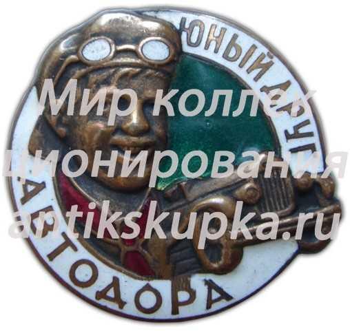 Знак «Юный друг АВТОДОРа» 3