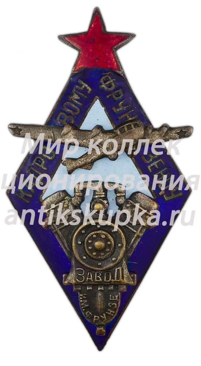 Знак «Кадровому фрунзенцу. Завод им. Фрунзе» 4