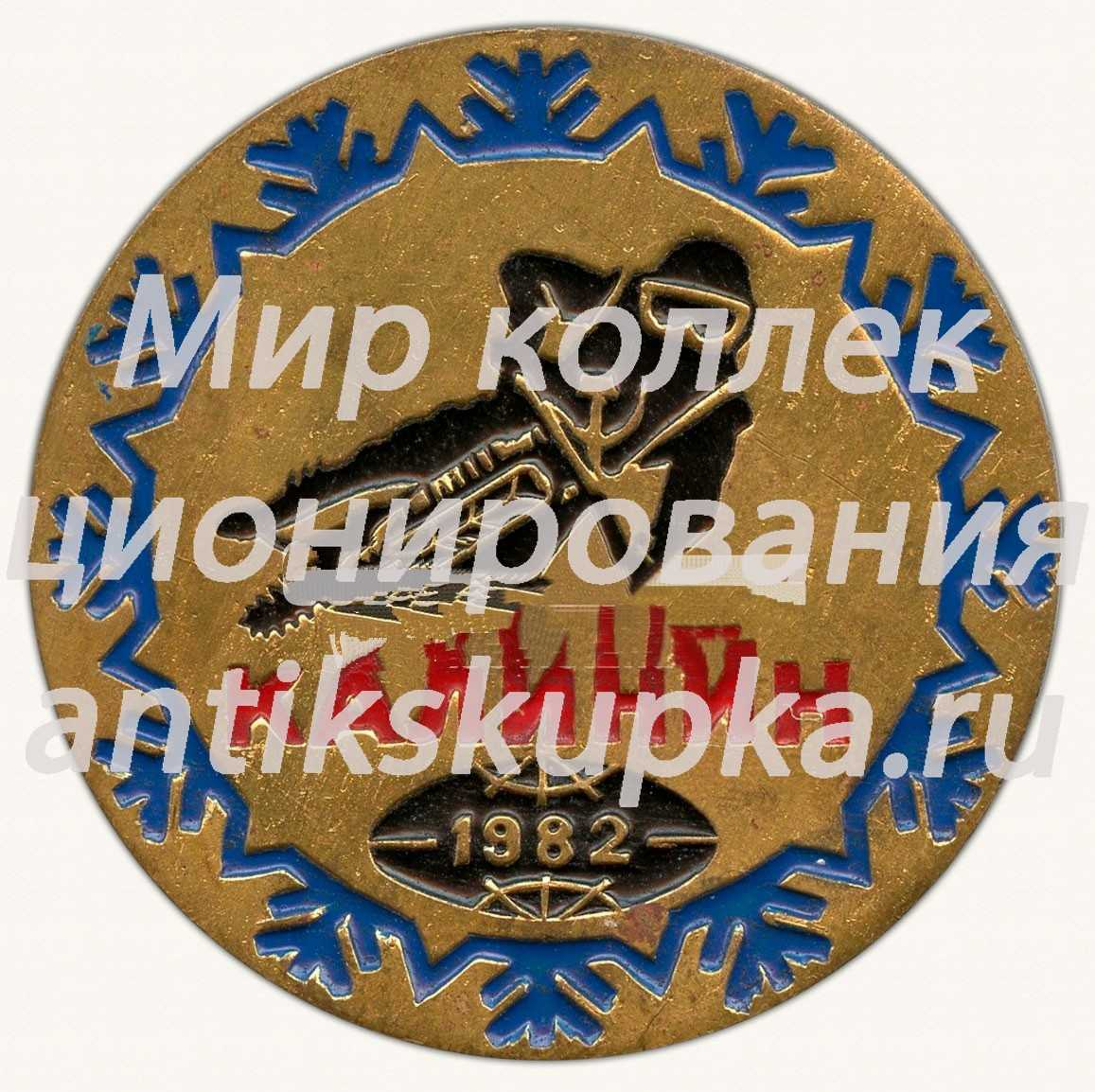 Знак «Командный чемпионат мира по спидвею на льду. Калинин. 1982»