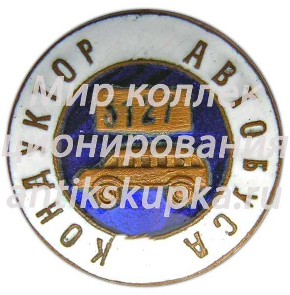 Знак «Кондуктор автобуса»