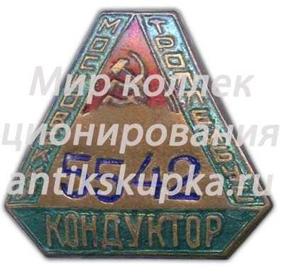 Знак «Кондуктор московского троллейбуса»