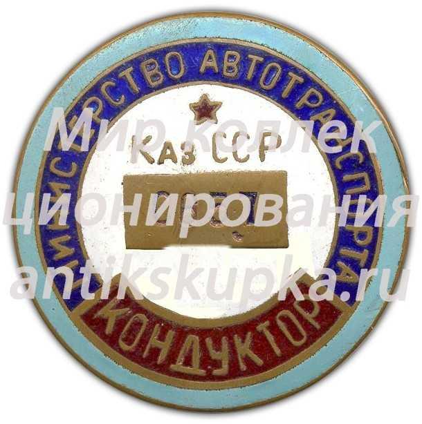 Знак «Кондуктор. Министерство автотранспорта Каз.ССР»