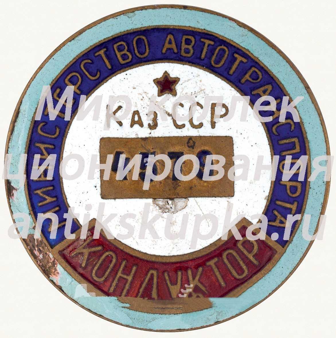 Знак «Кондуктор. Министерство автотранспорта Казахской ССР»