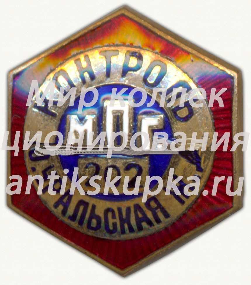 Знак ««Контроль». Министерство пассажирского транспорта (МПС). Южно-уральская железная дорога (ЖД)»