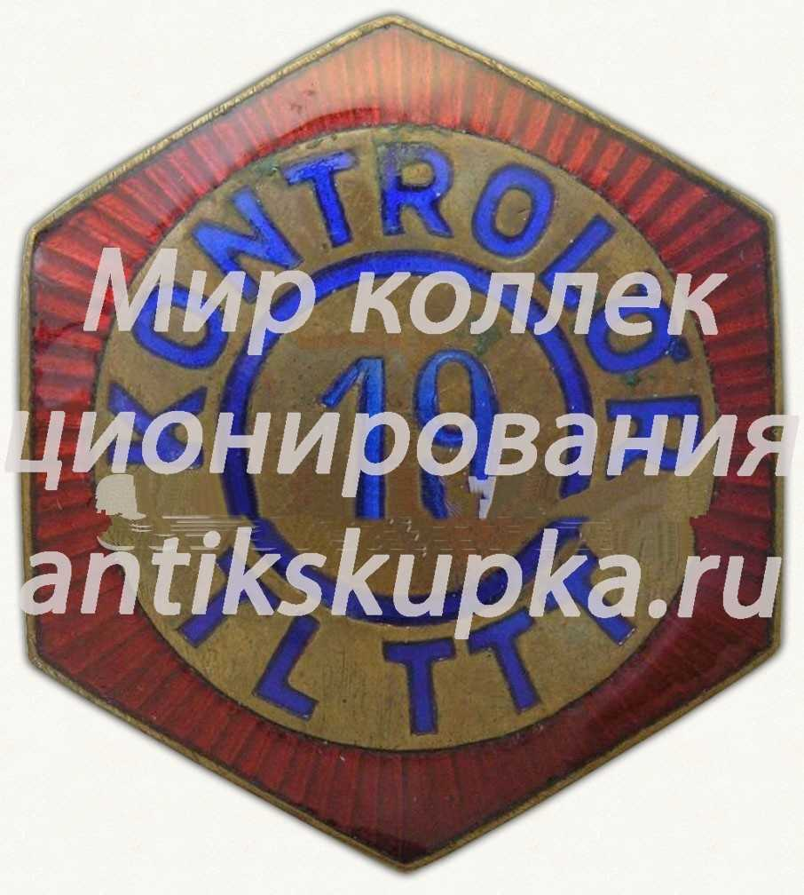 Знак ««Контроль». Министерство путей сообщения (МПС). Эстонская железная дорога (ЖД)»