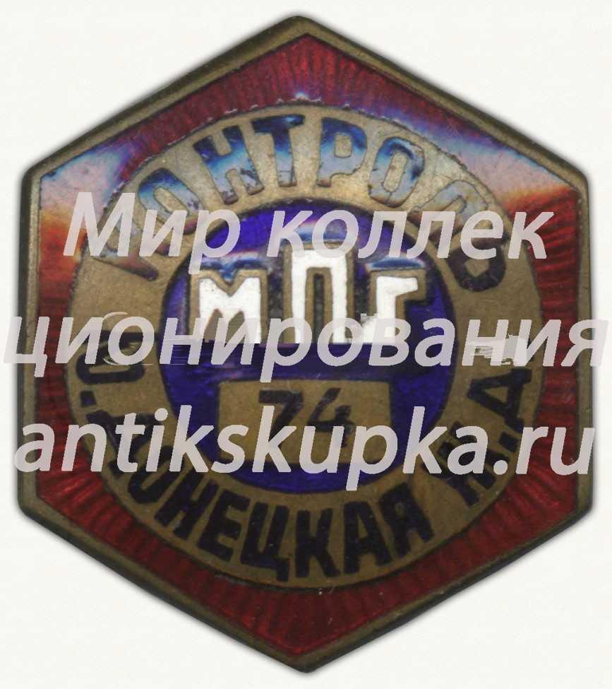 Знак ««Контроль». Министерство путей сообщения (МПС). Южно-донецкая железная дорога (ЖД)»